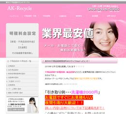 AKリサイクルサイト画像